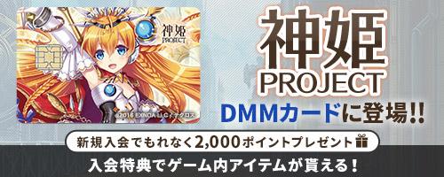 DMM GAMES クレジットカードキャンペーン 第二弾