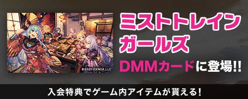 DMM GAMES クレジットカードキャンペーン 第一弾