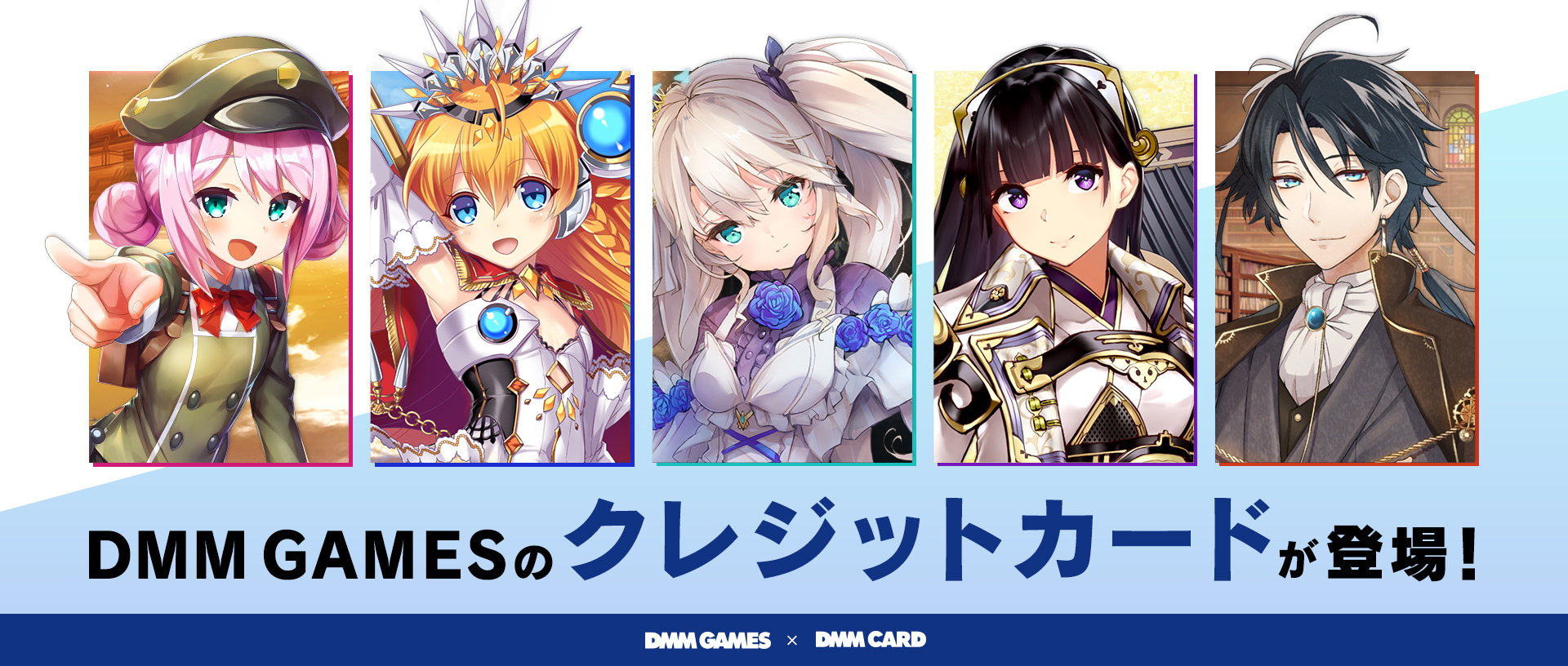 DMM GAMESのクレジットカードが登場! DMM GAMES × DMM CARD