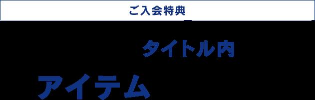 【ご入会特典】お申込み頂いたタイトル内で使えるアイテムをプレゼント!