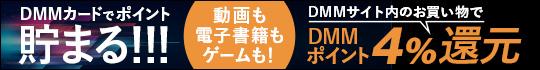 DMMカードの新規入会で、もれなく2,000DMMポイントプレゼント!!