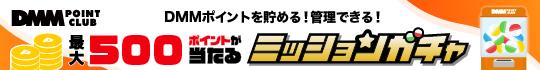DMM PointClub DMMポイントの管理アプリ! 初回DL特典 300DMMポイントプレゼント!!