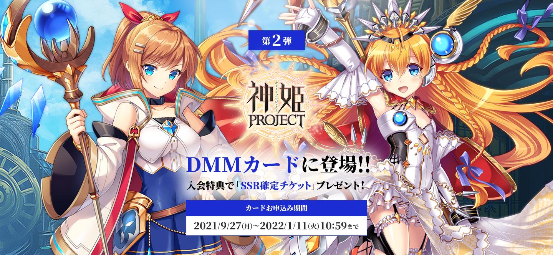 第2弾 神姫PROJECT DMMカードに登場!! 入会特典で「SSR確定チケット」プレゼント! カードお申込み期間:2021/9/27(月)〜2022/1/11(火)10:59まで