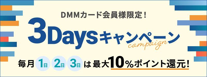 3daysキャンペーン 毎月1日2日3日は最大10%ポイント還元!