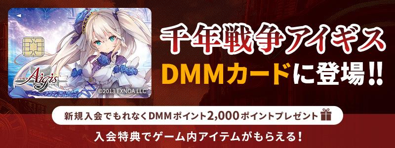 千年戦争アイギスがDMMカードに登場!
