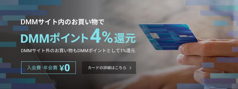 DMMサイト内のお買い物でDMMポイント4%還元