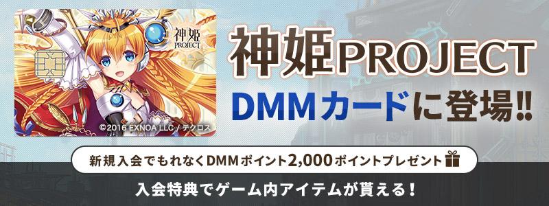 神姫プロジェクトがDMMカードに登場!