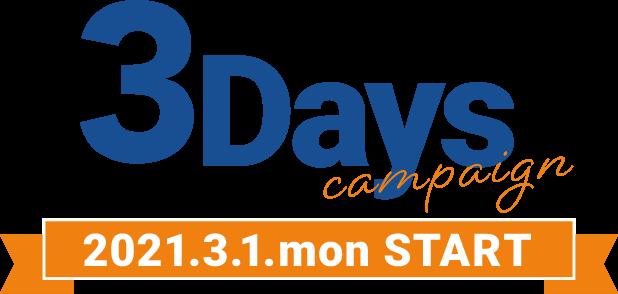 3Daysキャンペーン 2021.3.1.mon START