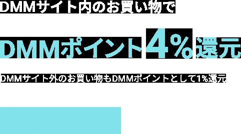 DMMサイト内の買い物でDMMポイント4%還元 DMMサイト外のお買い物もDMMポイントとして1%還元 入会費・年会費¥0