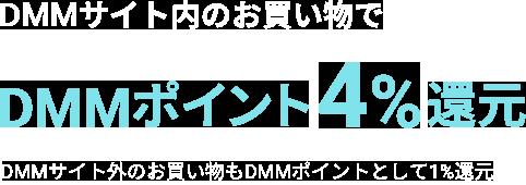 DMMサイト内の買い物でDMMポイント4%還元 DMMサイト外のお買い物もDMMポイントとして1%還元