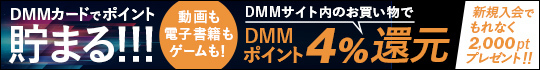 【DMMカード申し込みページ】新規入会で2,000ptプレゼント・いつでも4%還元!