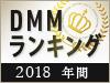 2018年 年間ランキング発表!!
