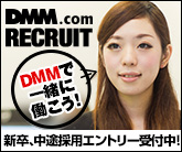 DMM.com RECRUIT