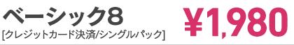 ベーシック8 [クレジットカード決済/シングルパック] ¥1,980