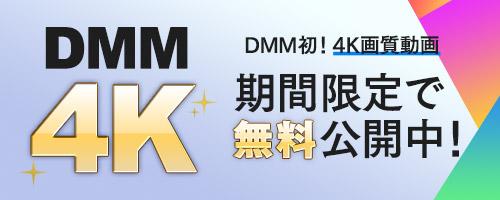 DMMから4K動画が満を持して登場!今なら期間限定無料公開中!
