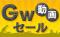 GW セール