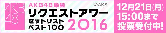 AKB48単独リクエストアワー セットリストベスト100 2016