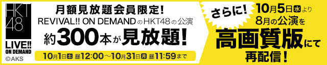 HKT48劇場公演が見放題