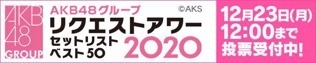 AKB48グループリクエストアワー セットリストベスト 50 2020
