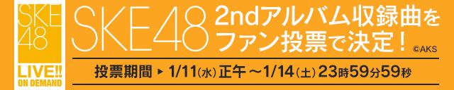 みんなで決めよう!SKE48 2ndアルバム収録ソング
