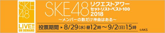 SKE48 リクエストアワーセットリストベスト100 2018