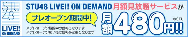 STU48 LIVE!! ON DEMAND