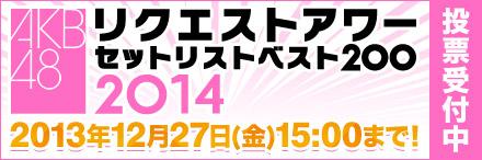 「AKB48リクエストアワー セットリストベスト200 2014」