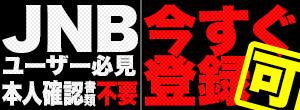 【必見】JNBユーザーなら本人確認書類不要!