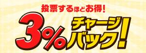 new!最大3%チャージバック!