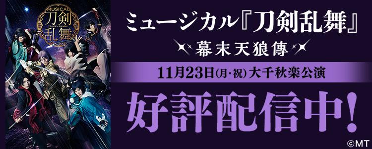 ミュージカル『刀剣乱舞』 ~幕末天狼傳2020~