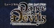 ミュージカル「Dance with Devils」