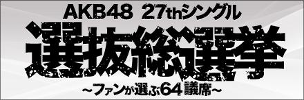 AKB48 27thシングル 選抜総選挙~ファンが選ぶ64議席~
