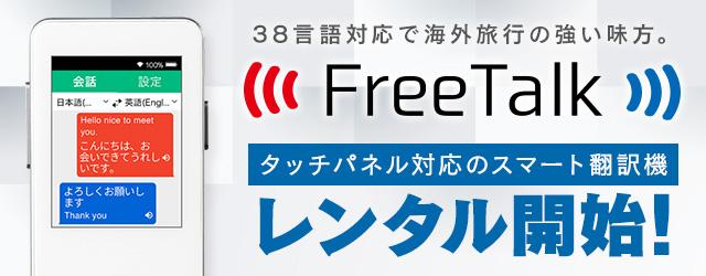 タッチパネル対応のスマート翻訳機 Free Talk
