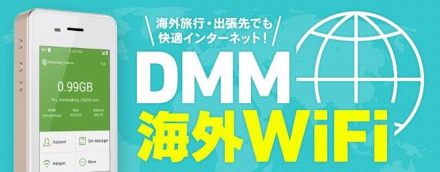 DMM海外モバイルWi-Fi