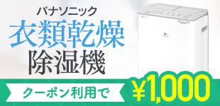 2021年7月30日までの期間限定!今ならクーポン利用でレンタル料金が1,000円!
