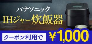 パナソニックの炊飯器が1,000円でレンタル!