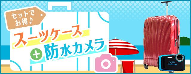 スーツケースと防水カメラのお得なセットレンタル!