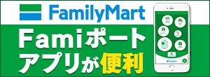Famiポートアプリが便利