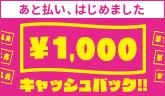 【あと払いキャンペーン】