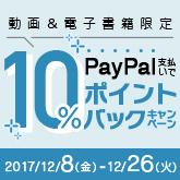 DMM×PayPal 10%ポイントバックキャンペーン!