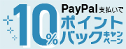 PayPal決済キャンペーン