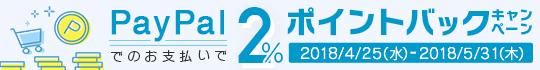 PayPal支払いで2%ポイントバック実施中