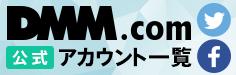 DMM.com公式アカウント一覧